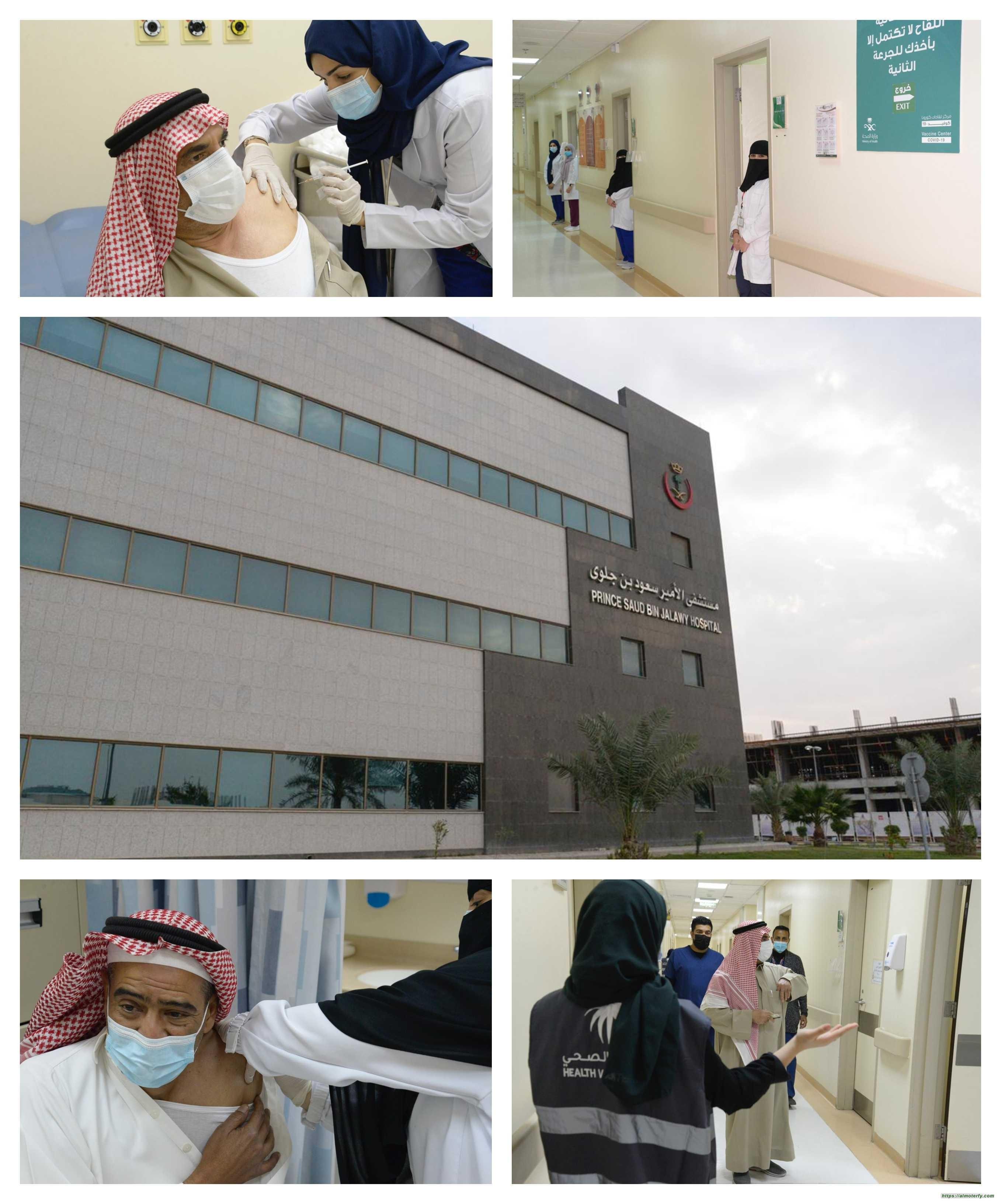 مستشفى الامير سعود بن جلوي ثالث مركز اللقاحات بالاحساء