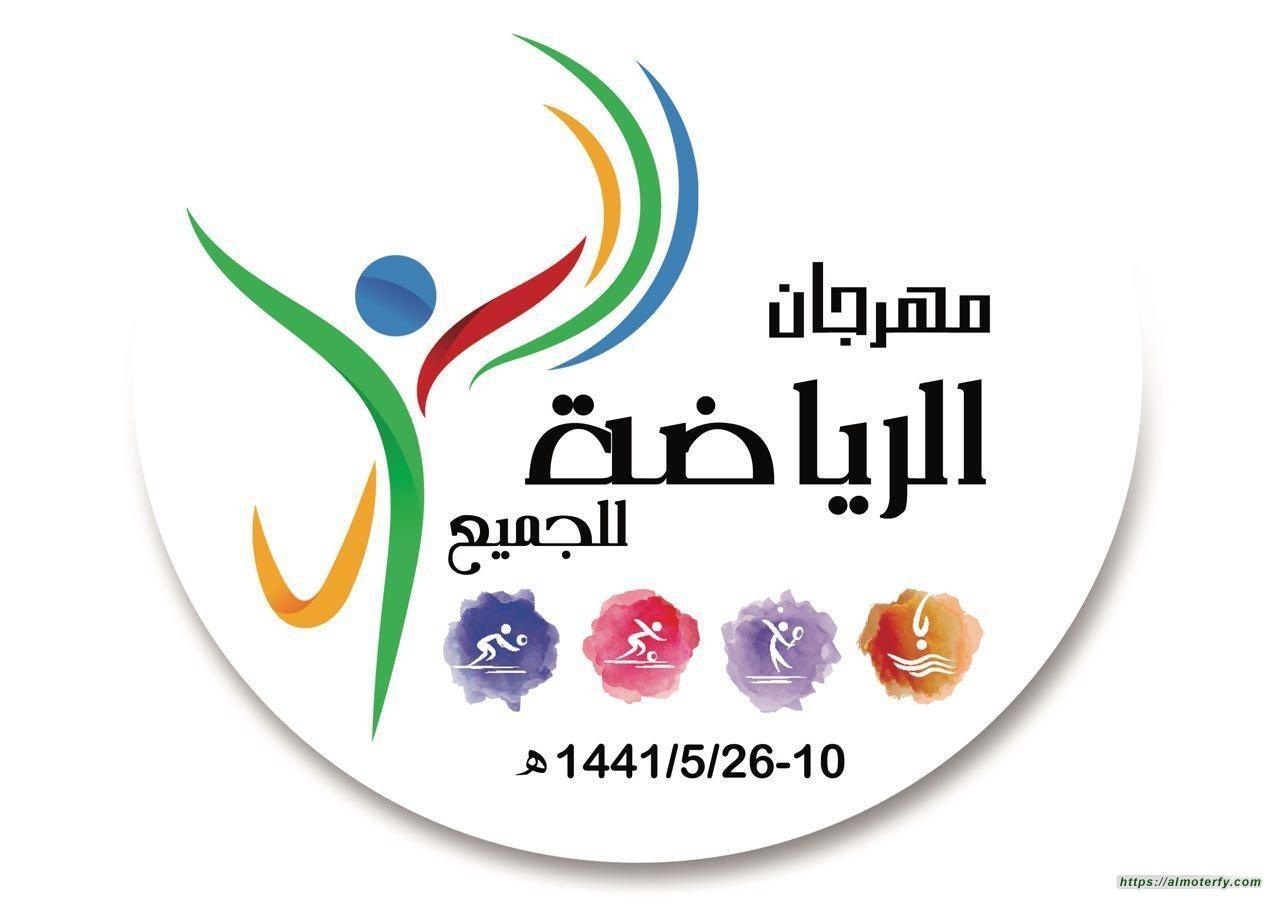 غدًا الأحد موعد انطلاق فعاليات مهرجان الرياضة للجميع في أندية الحي بنين بالأحساء