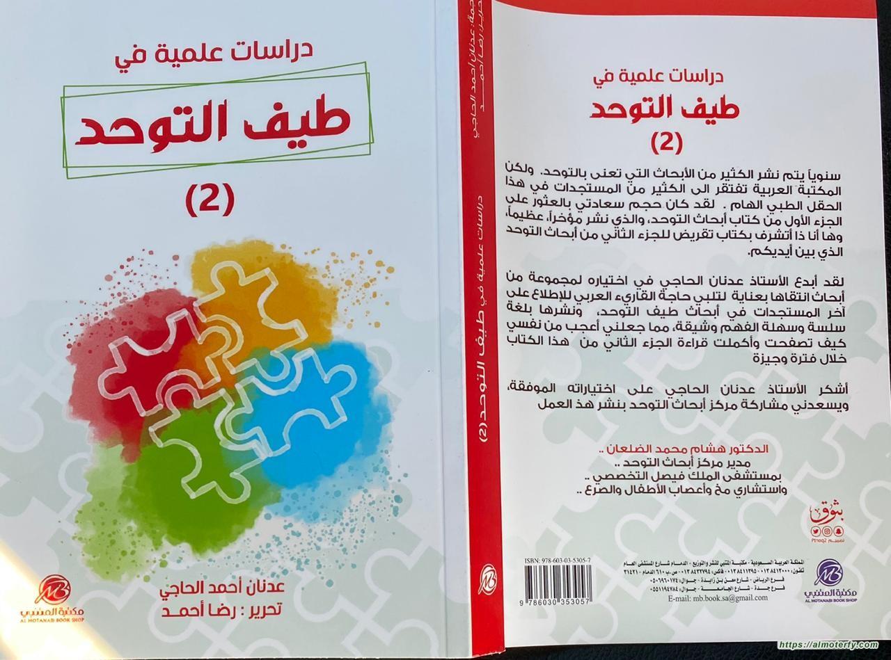 """صدر حديثاً كتاب؛  """"دراسات علمية في أبحاث التوحد - ج 2""""ل عدنان أحمد الحاجي"""