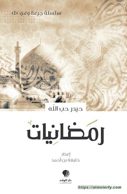 """رمضانيات"""" إصدار جديد للشيخ د. حيدر حب الله"""