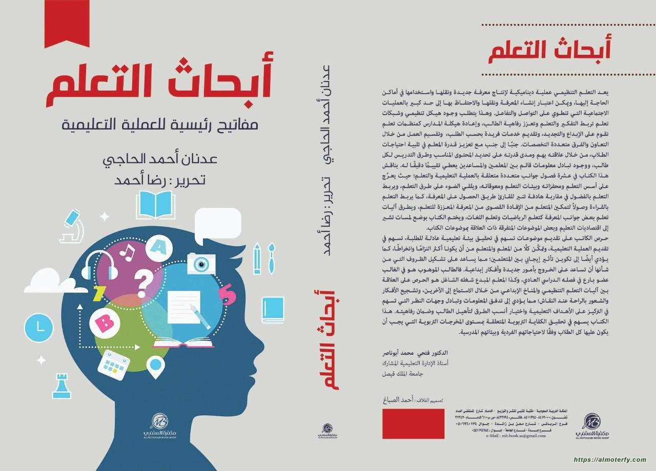 صدر حديثًا كتاب أبحاث التعلم: مفاتيح رئيسية للعملية التعليمية لعدنان أحمد الحاجي