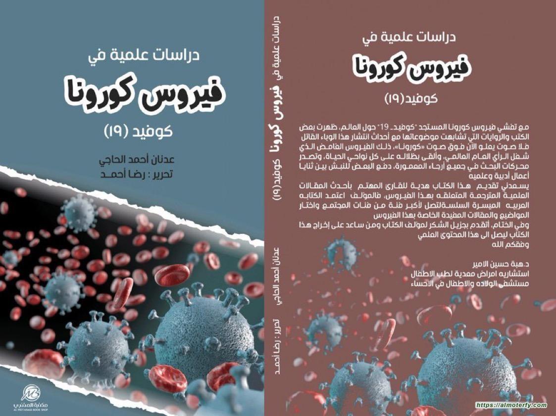 تعريف بكتاب دراسات علمية في فيروس كورونا