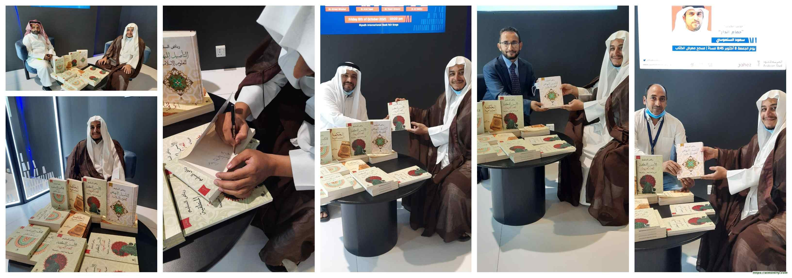 توقيع ثلاث اصدارات الشيخ رياض السليم