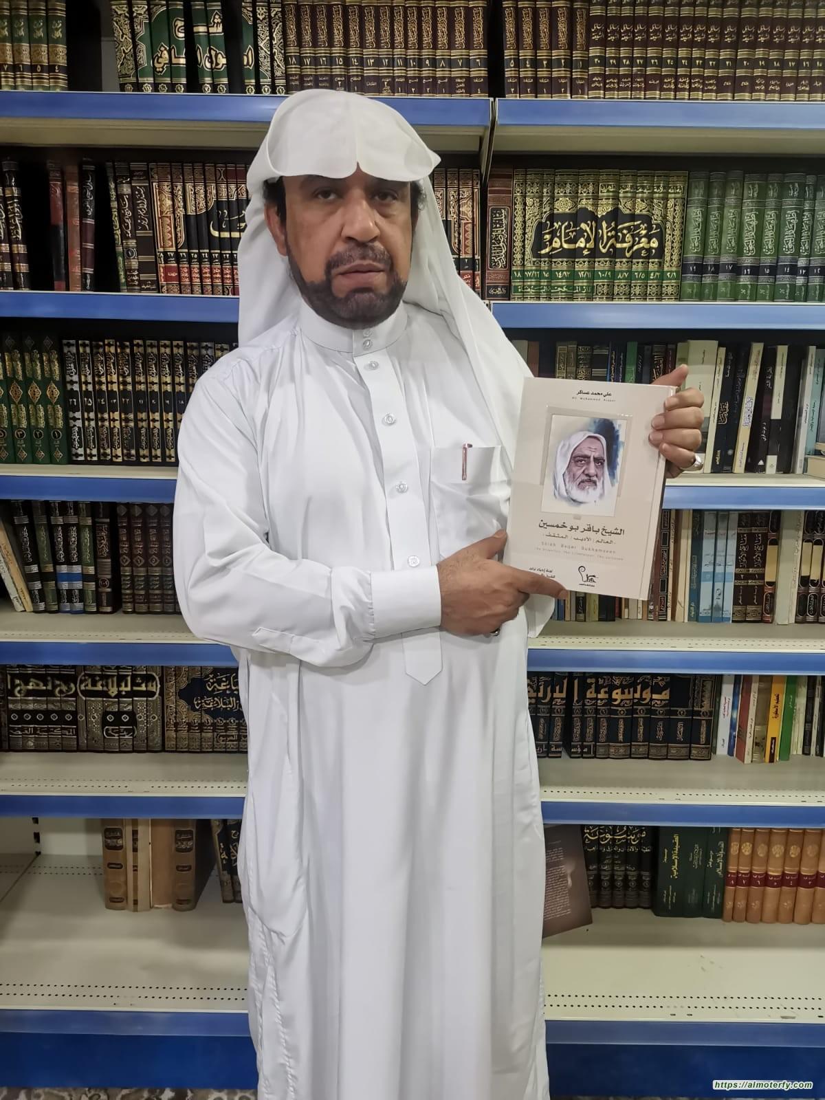(الشيخ باقر بو خمسين: العالم الأديب المثقف) إصدار جديد للكاتب عساكر.