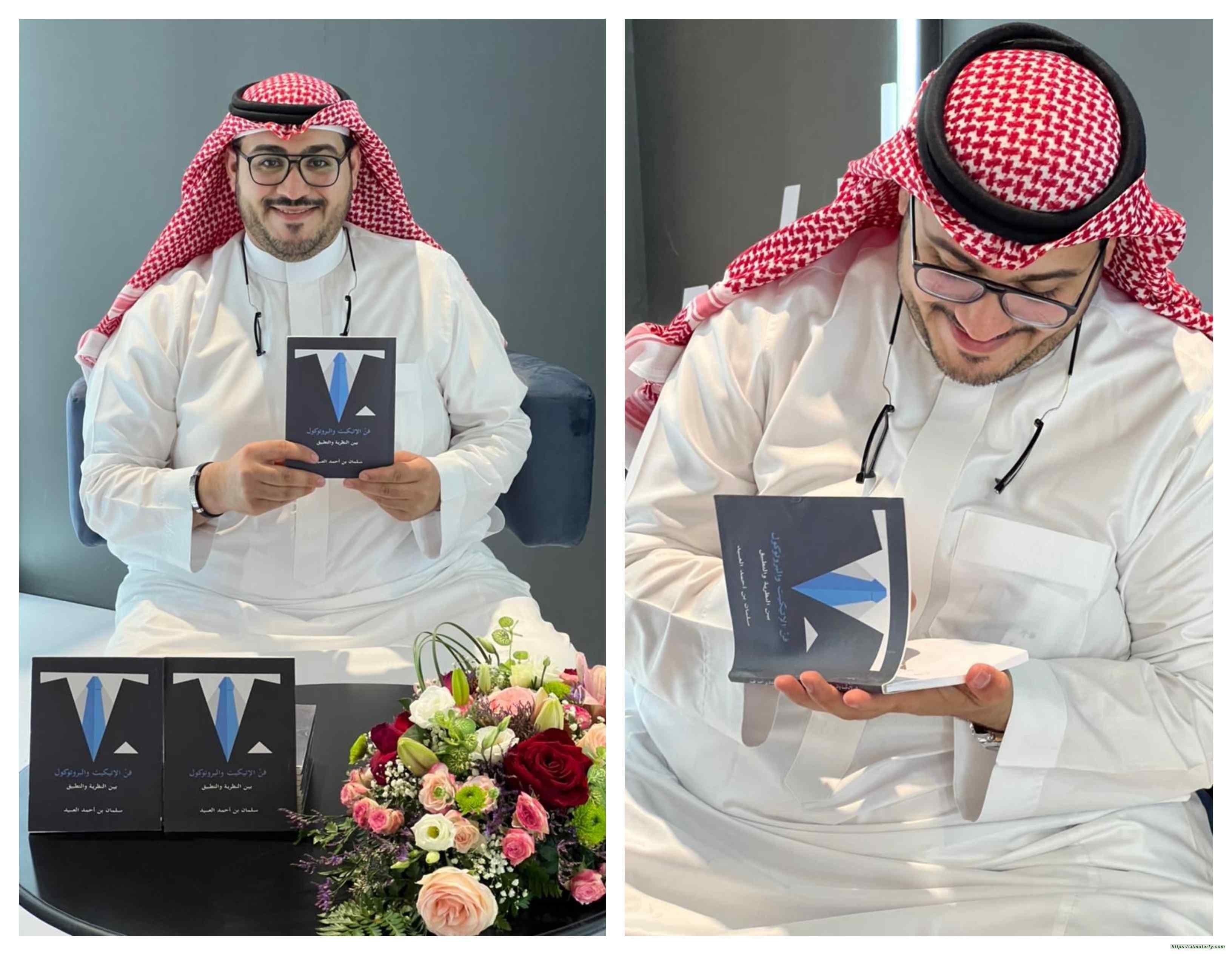 العيد يوقّع كتابه فن الإتيكيت والبروتوكول في معرض الرياض الدولي للكتاب