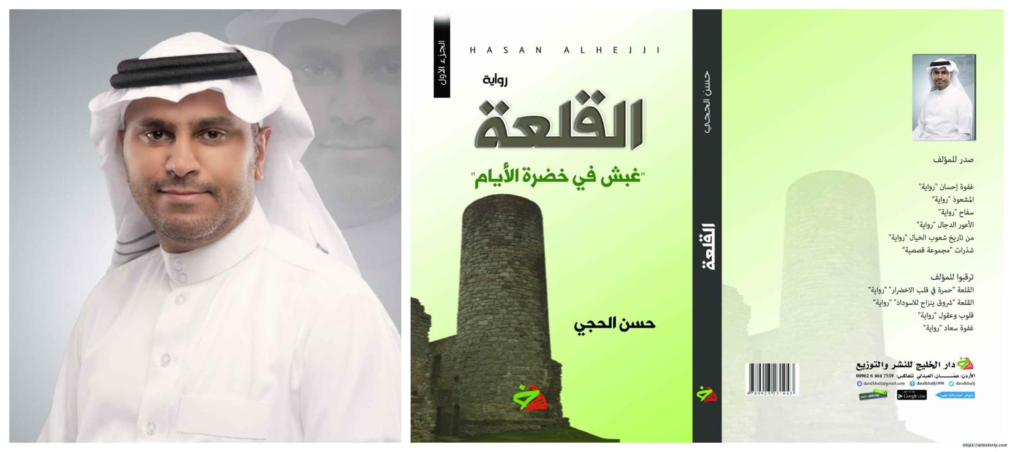 رواية القلعة: اصدار جديد للسيد حسن الحجي