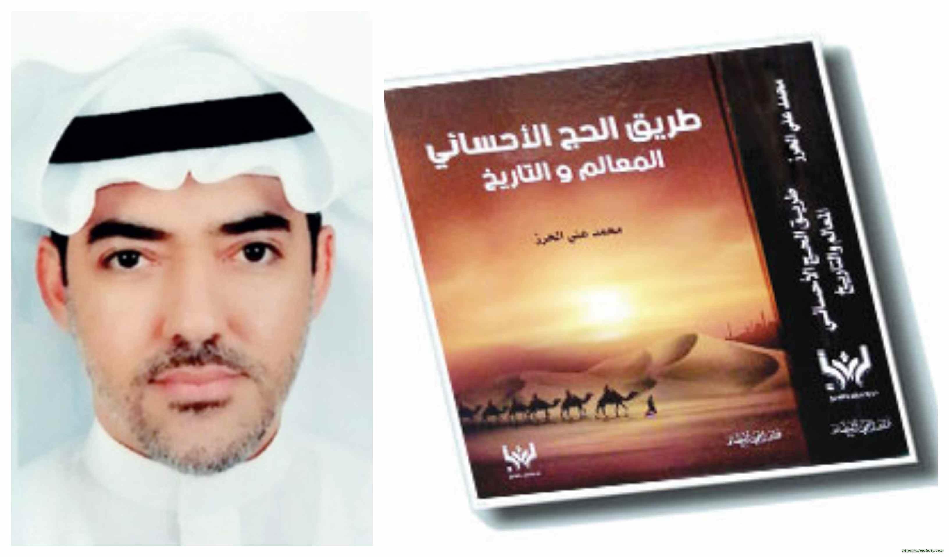 طريق الحج الأحسائي.. المعالم والتاريخ للأستاذ محمد علي الحرز