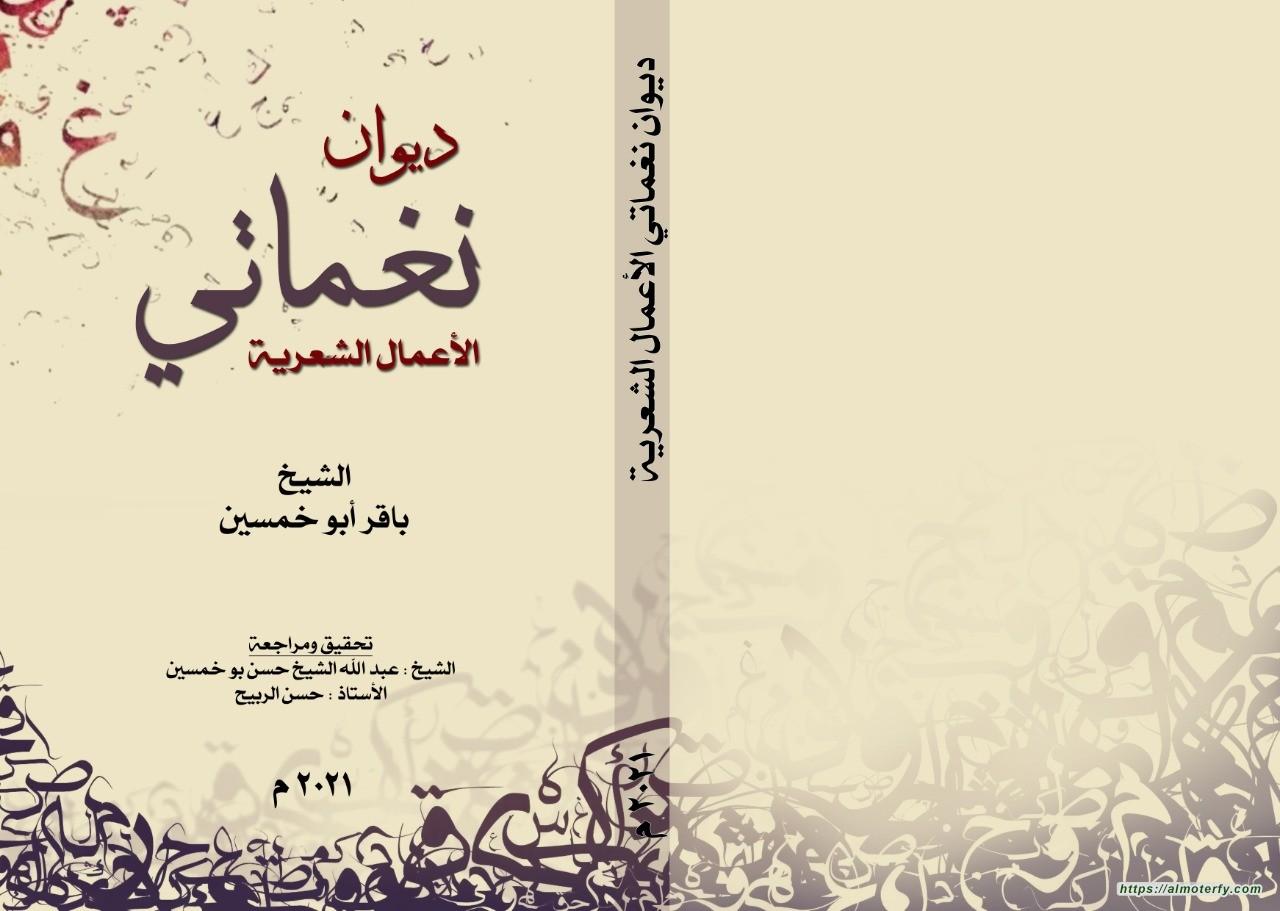 ديوان نغماتي بحلته الجديدة  للعلامة الشيخ باقر بوخمسين