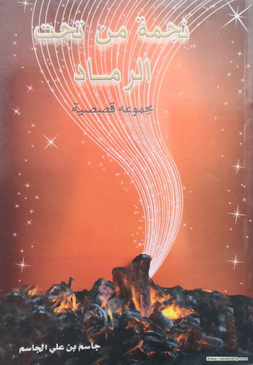 إمدادات مشهد الفكر الأحسائي    نجمة من تحت الرماد مجموعة قصصية للمغفور له جاسم علي الجاسم