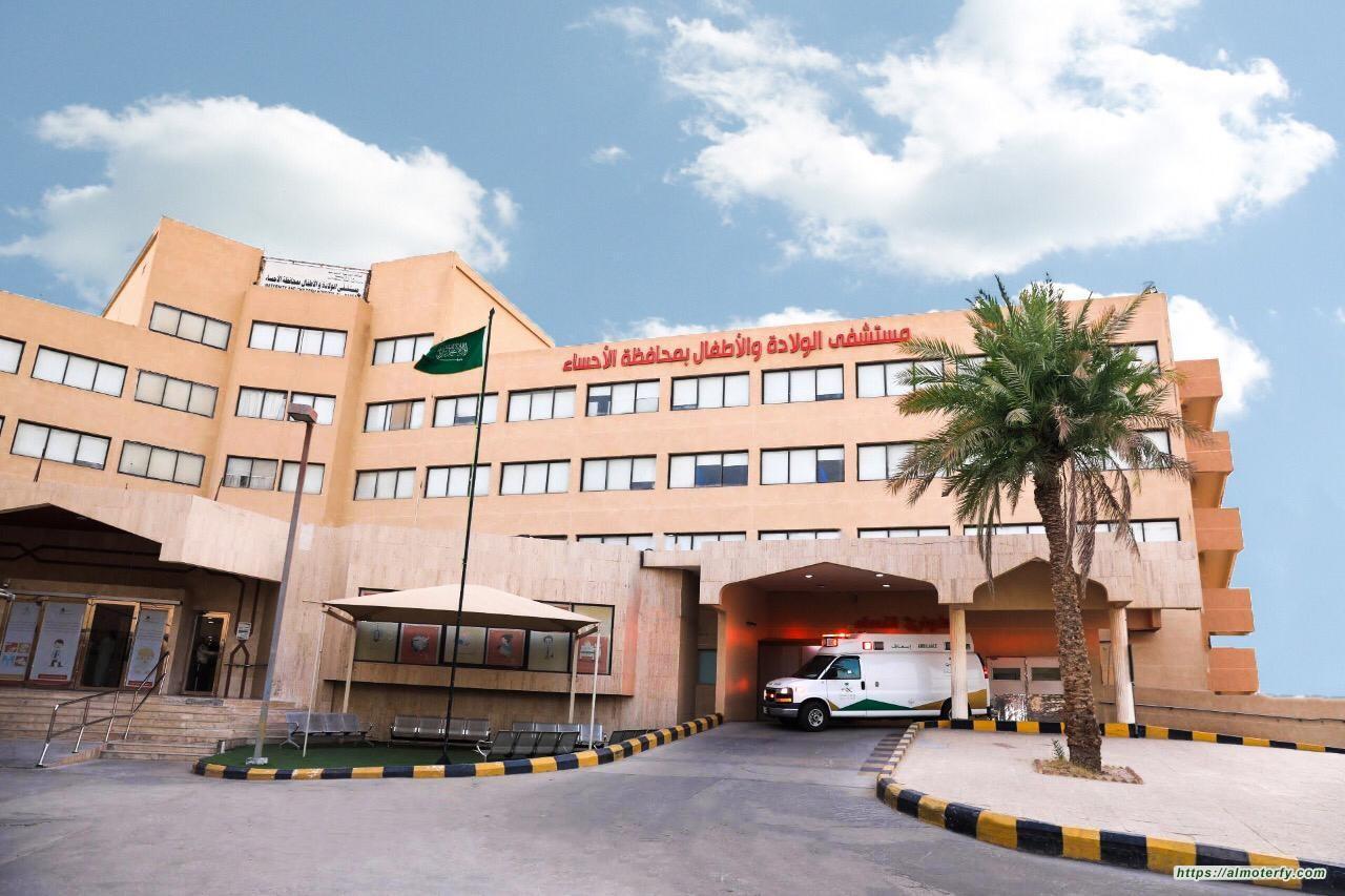 أكثر من 200 ألف مستفيد من خدمات مستشفى الولادة والأطفال بالأحساء