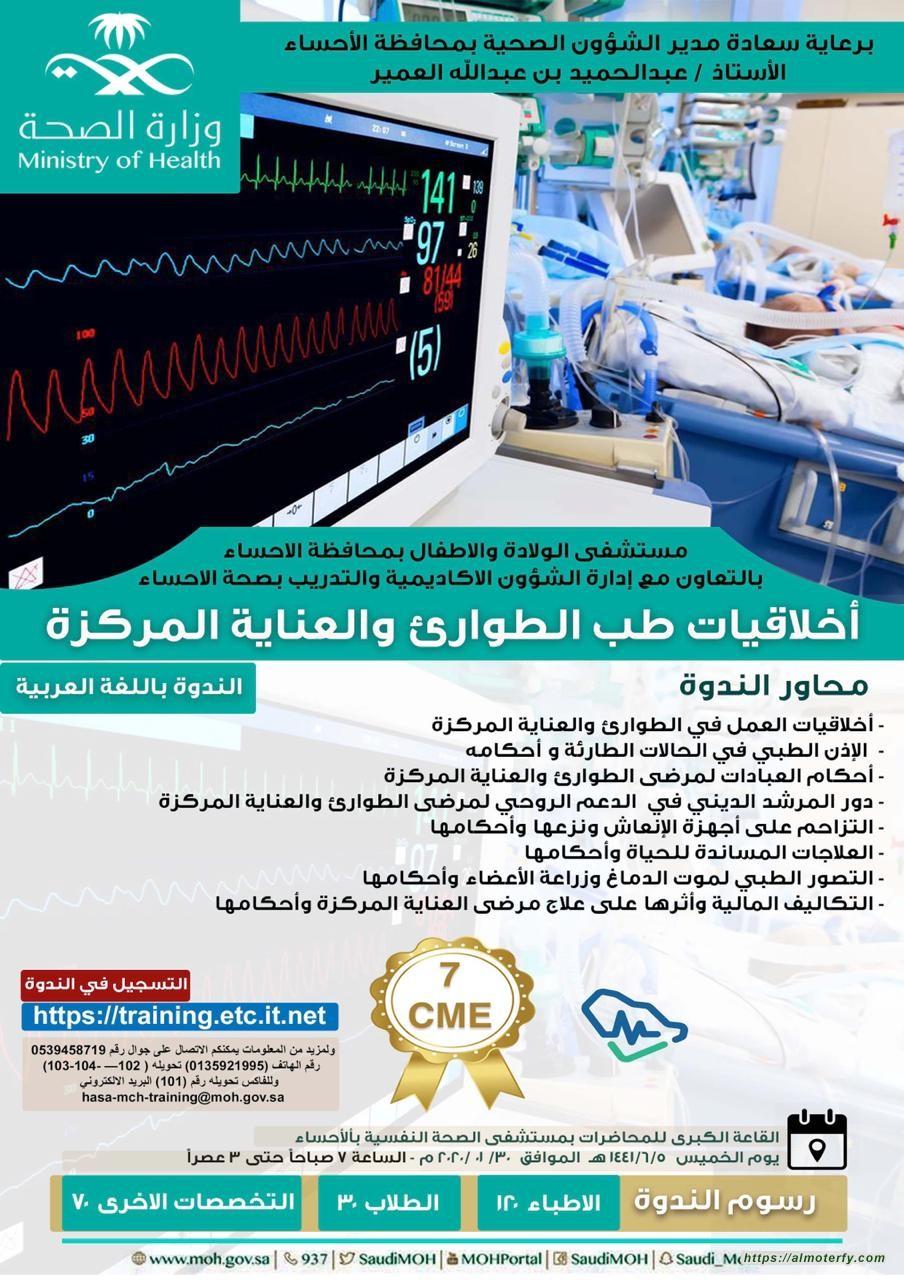 أطباء وفقهاء يناقشون اخلاقيات الطوارئ والعناية المركزة بصحة الاحساء