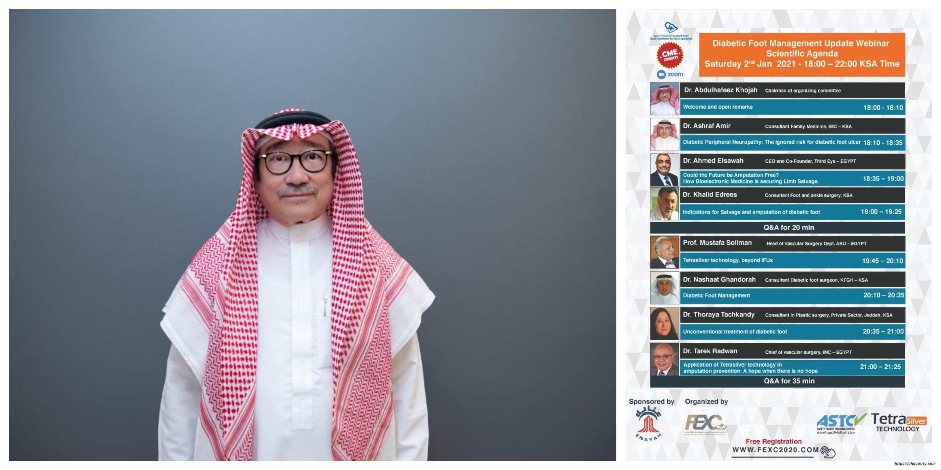 """جمع سعودي عربي يبحث """"عن بعد"""" مستجدات """"الأقدام السكرية """""""