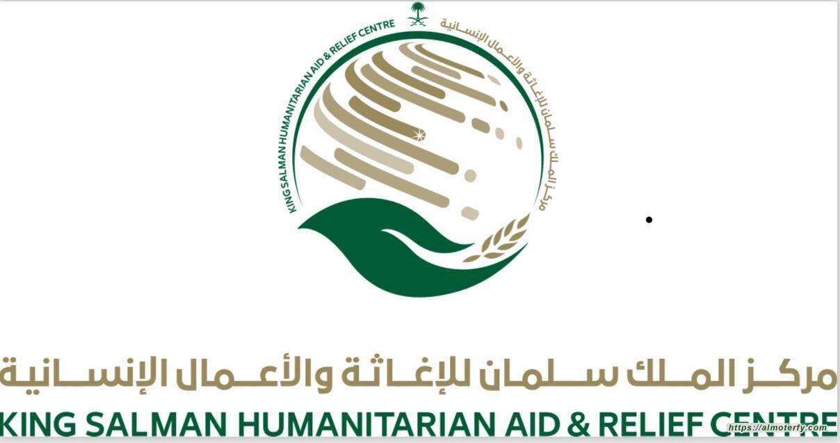 مركز الملك سلمان للإغاثة : المركز هو الجهة الوحيدة المخولة بتسلم التبرعات وإيصالها للخارج