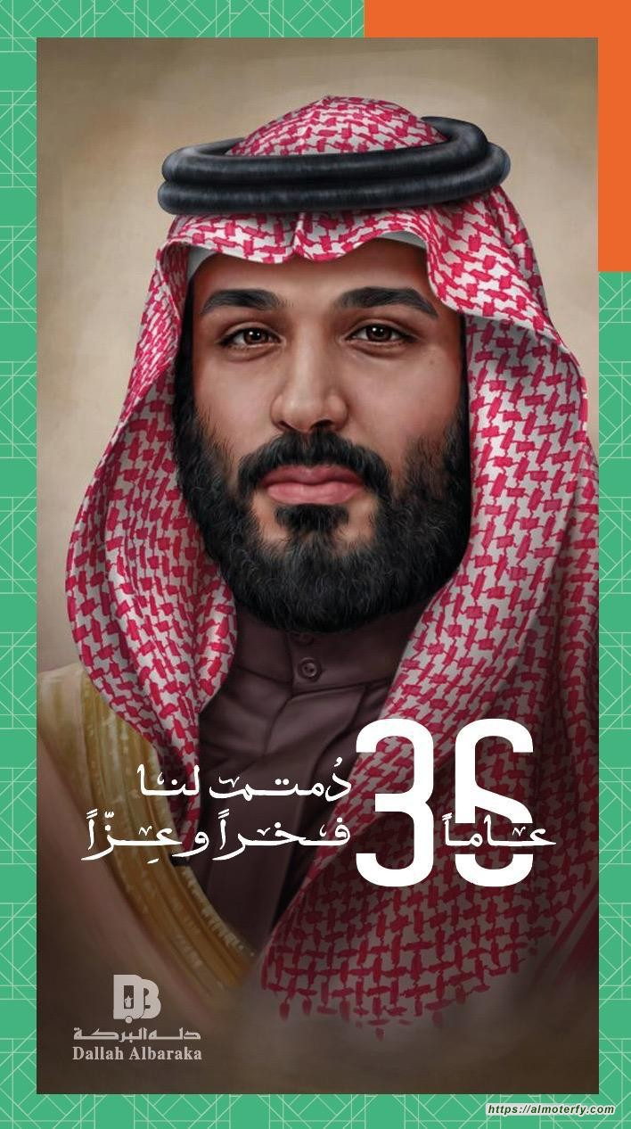 """""""دمت لنا فخرًا وعزًا """"ضمن الأكثر تداولاً السعوديون يغردون محبةً في يوم ميلاد ولي العهد"""