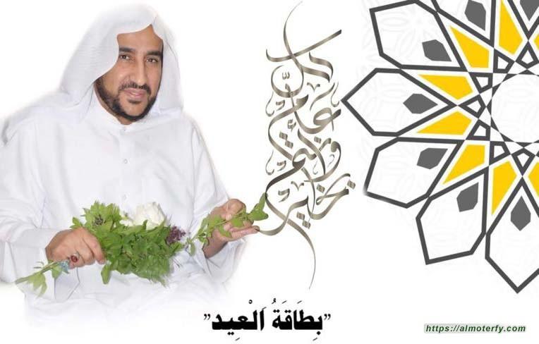 اية الله العلامة السيد ابا عدنان : بطاقة العيد