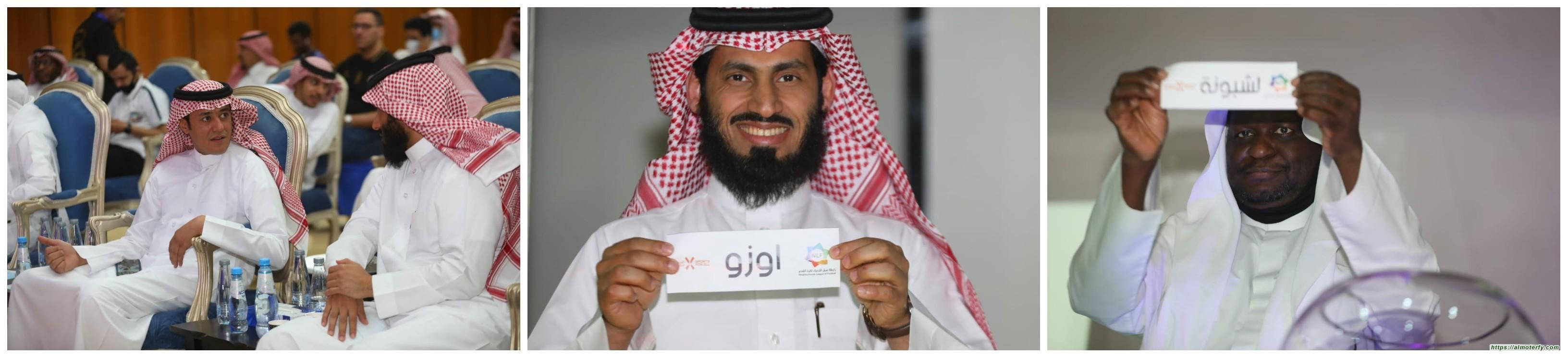 36 فريقا في قرعة رابطة أحياء الرياض لكرة القدم