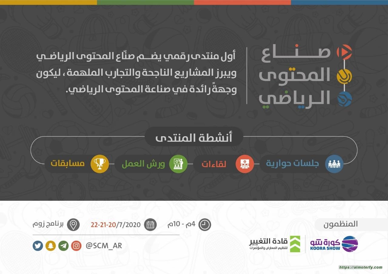مشاركة أكثر من 43 ضيف  انطلاق أول منتدي رقمي لصنَّاع المحتوى الرياضي في السعودية