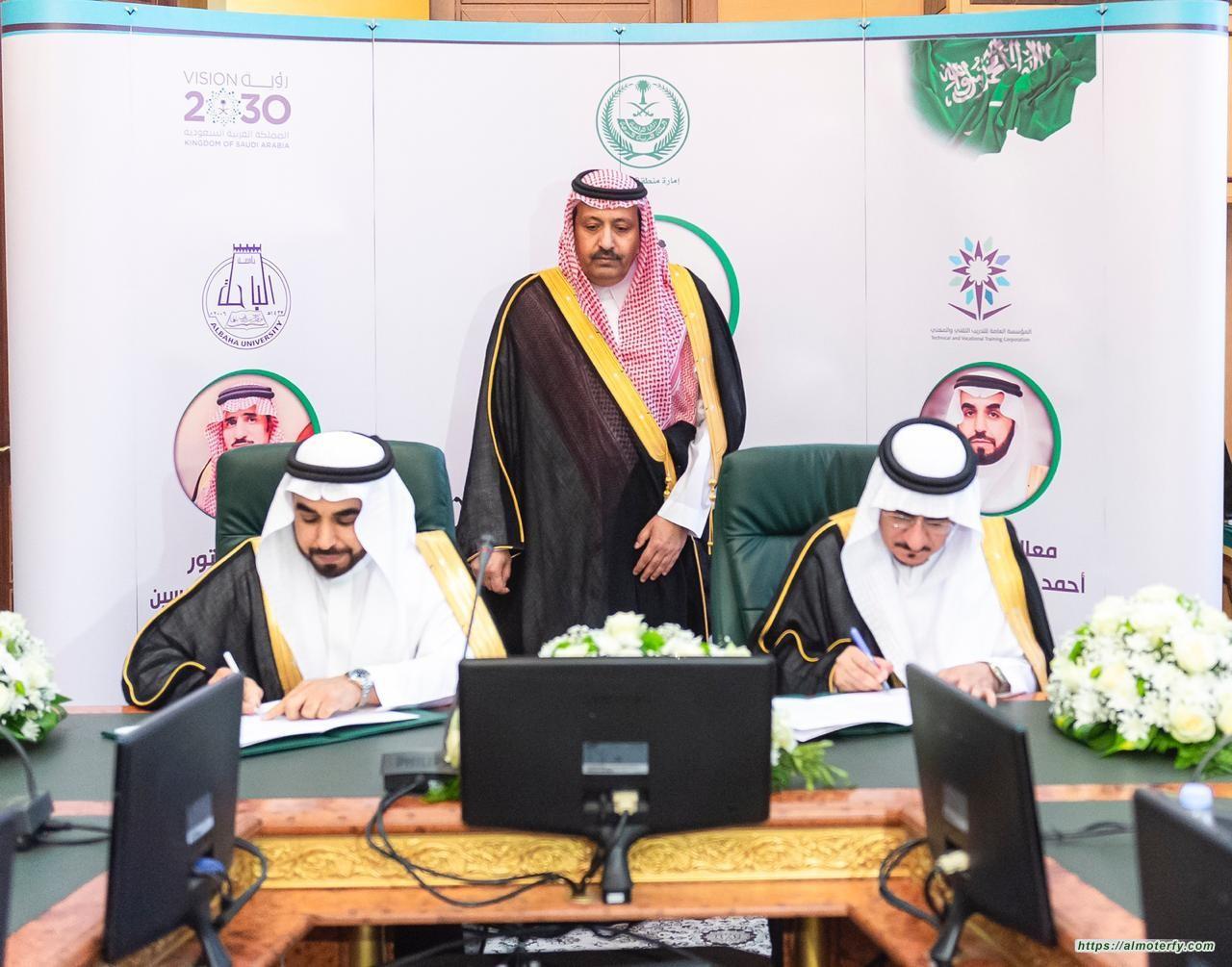 صاحب السمّو الأمير الدكتور حسام بن سعود يرعى توقيع اتفاقية بين جامعة الباحة والمؤسسة العامة للتدريب التقني والمهني