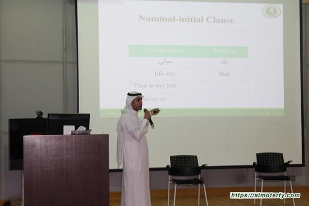 عمادة السنة التحضيرية تنظم محاضرة بعنوان (التمايزات اللسانية بين اللغتين العربية والإنجليزية)