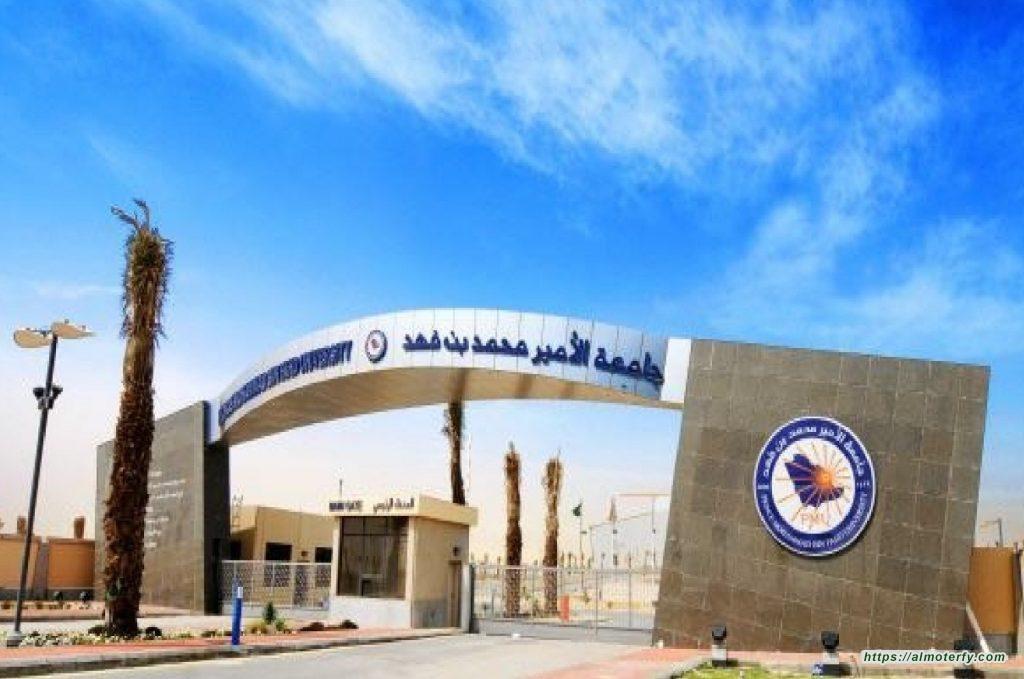"""جائزة جامعة الأمير محمد بن فهد تمدِّد فترة القبول لـ""""أفضل عمل مميَّز باليوم الوطني"""""""
