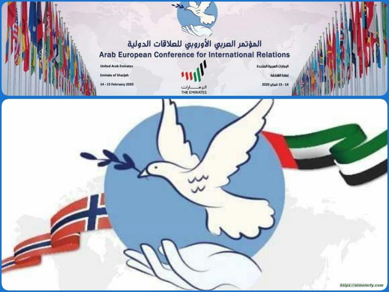 العراق يشارك في فعاليات المؤتمر العربي الأوروبي للعلاقات الدولية بالشارقة