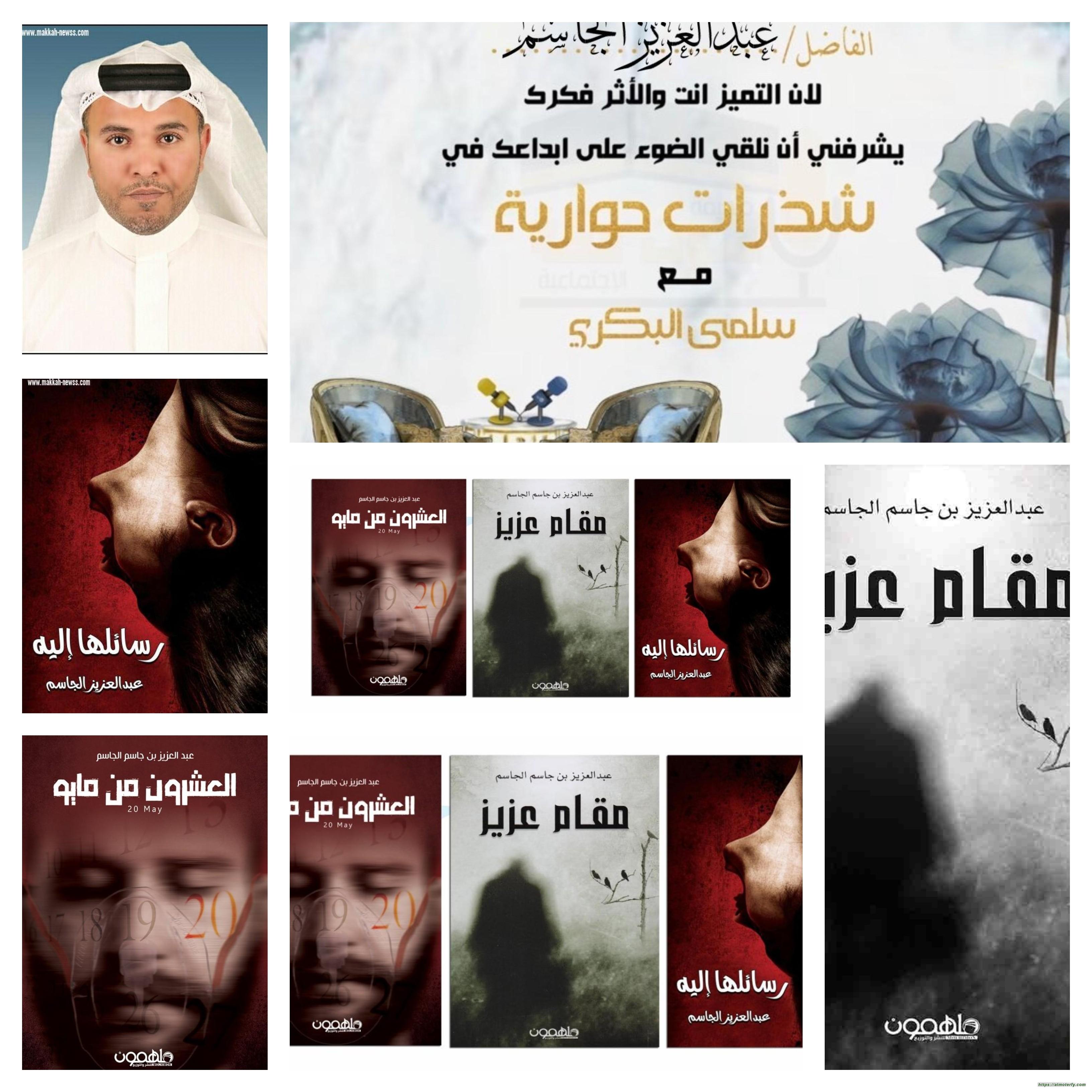 في حوار لصحيفة صوت مكة الاجتماعية مع الشاعر والروائي السعودي عبدالعزيز الجاسم:  عدد كبيرٌ من الإصدارات التي تتم طباعتها سنوياً لكن و مع الأسف قليلةٌ هي المحتويات المفيدة في كثيرٍ من تلك الكتب ذات الطابع البوليوودي المتكرر.