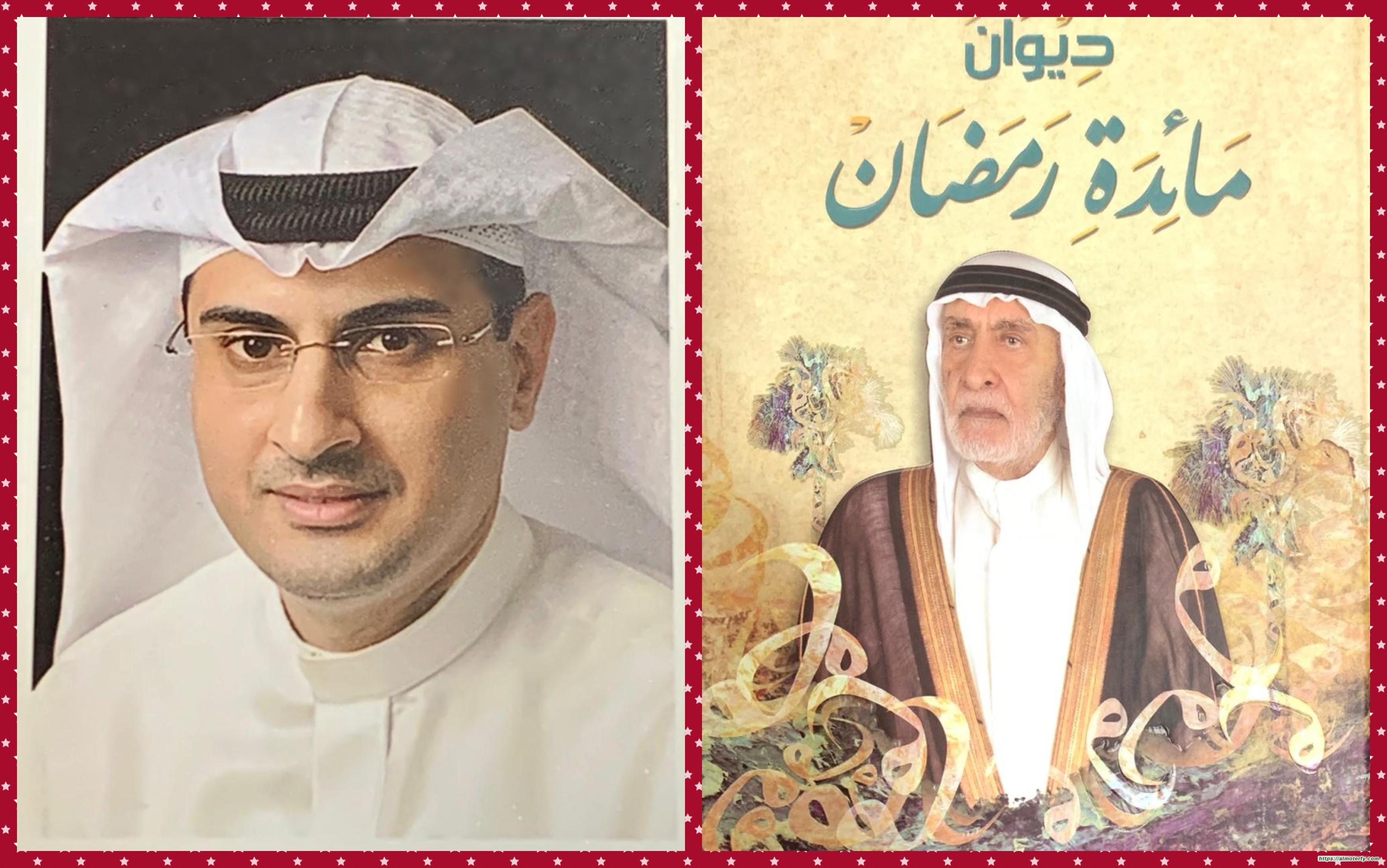 """على مائدة الشاعر الكبير  قراءة في ديوان """"مائدة رمضان """" للشاعر الأديب الحاج محمد حسين الرمضان"""