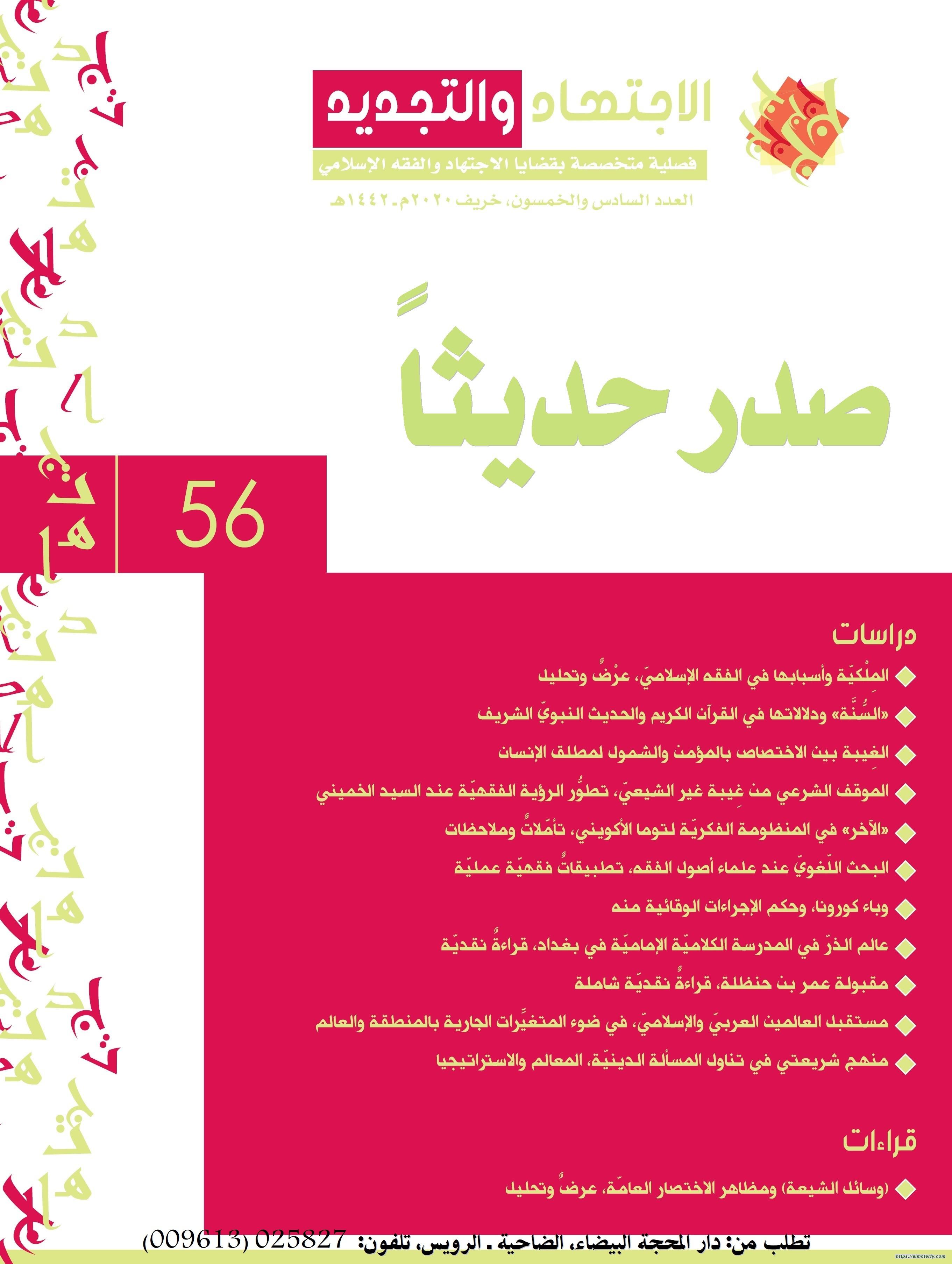 العدد (56) من مجلة الاجتهاد والتجديد، خلاصاتٌ ونتائج