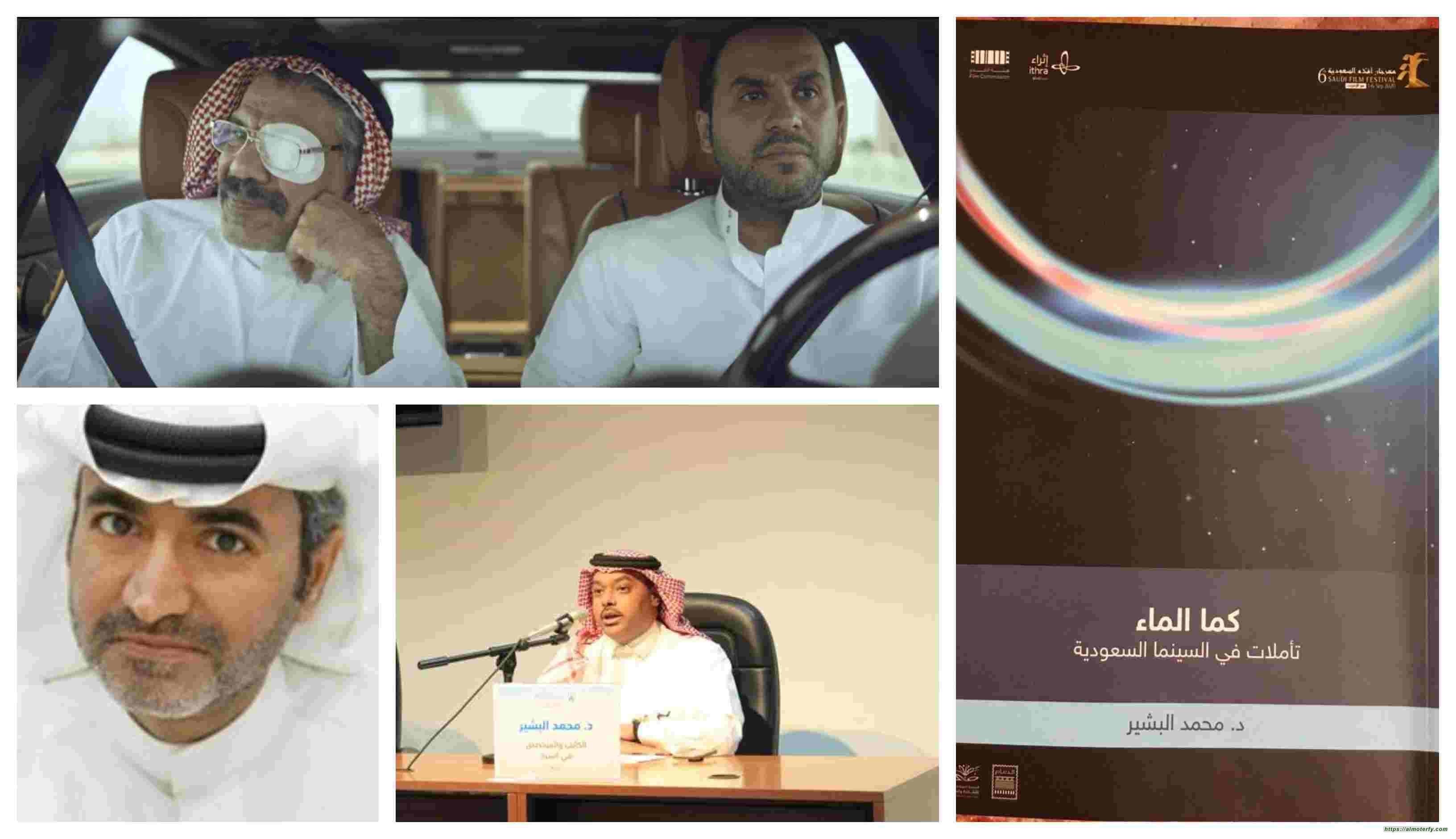 """متفائلاً بسينما سعودية مقبلة  محمد البشيّر يجيب على أسئلة الأفلام السعودية في كتابه """"كما الماء"""""""