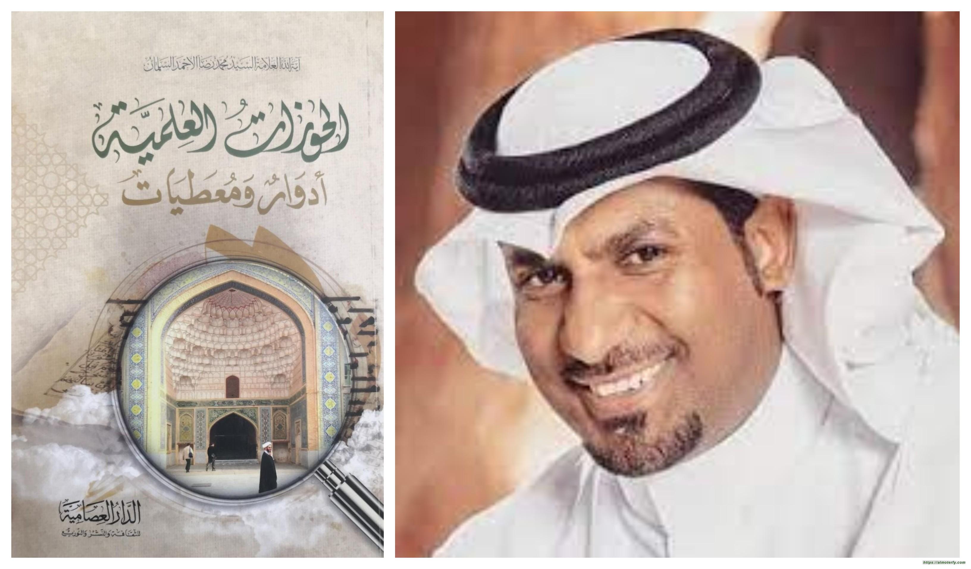 الحوزات العلمية أدوار ومعطيات آية الله العلامة السيد محمد رضا الأحمد السلمان