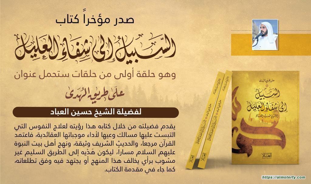 السبيل على شفاء العليل لسماحة الشيخ حسين العباد