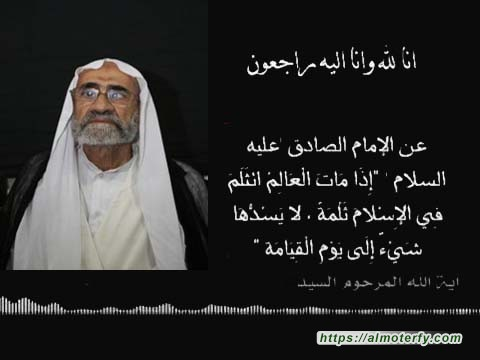 زعيم الحوزة العلمية بالاحساء ورائد الشعائر اية الله السيد محمد علي العلي قي ذمة الله