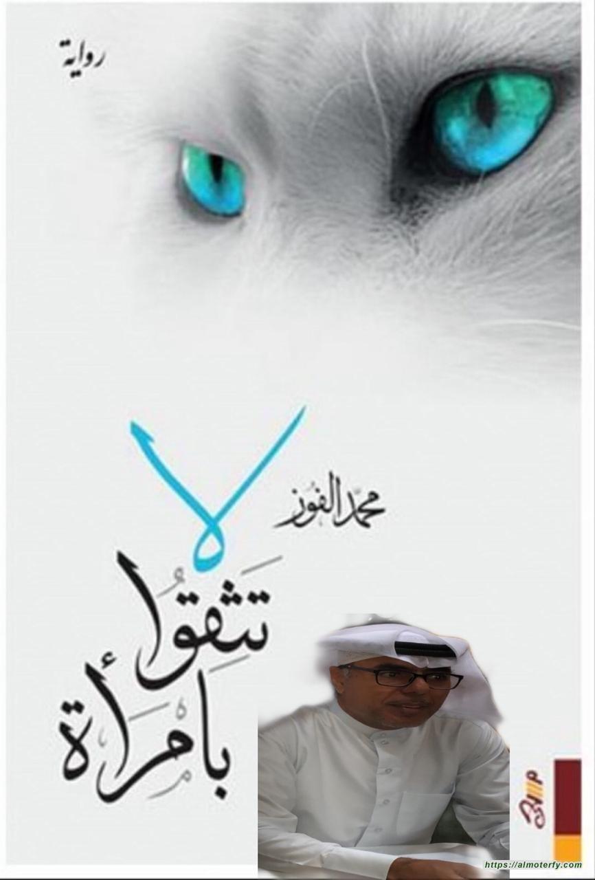 لا تثقوا بامرأة  رواية الكاتب والإعلامي والشاعر السعودي: محمد الفوز- 2013م