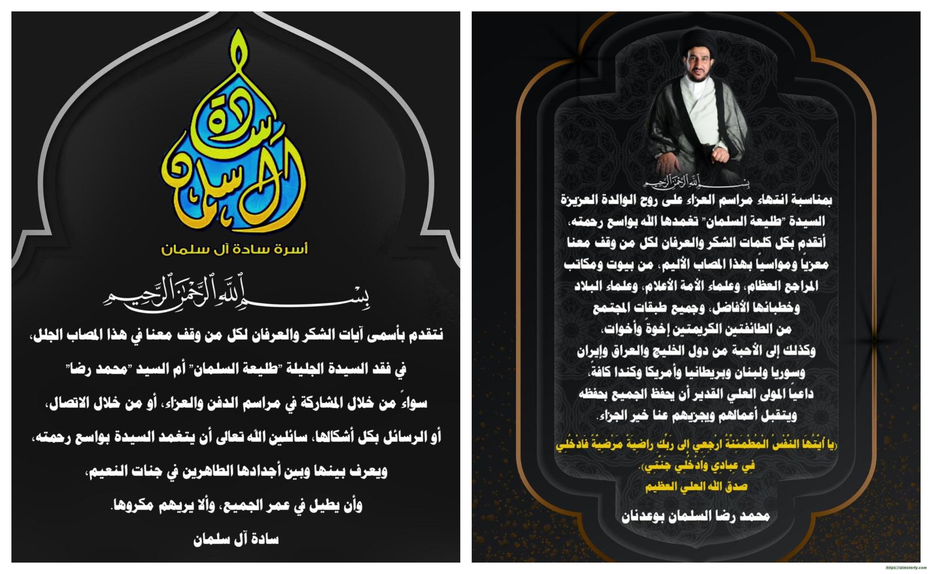 رسالتي شكر على التعزية من سادة آل سلمان ومن سماحة اية الله السيد أبا عدنان