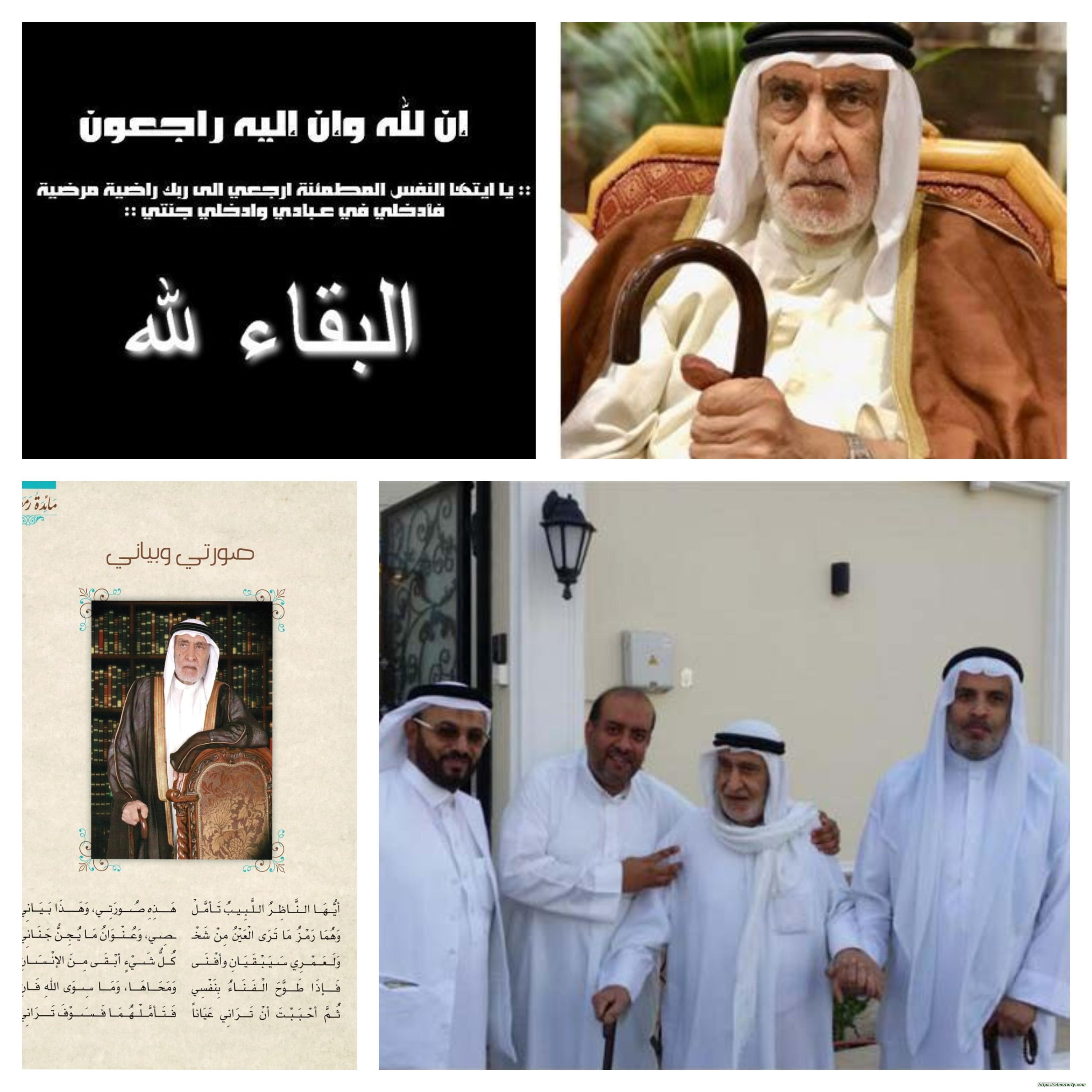 المؤرخ والشاعر الكبير الحاج  محمد حسين الرمضان بوسمير إلى رحمة الله