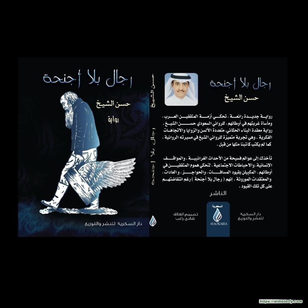 إصدار روائي جديد  (حسن الشيخ بلا أجنحة )