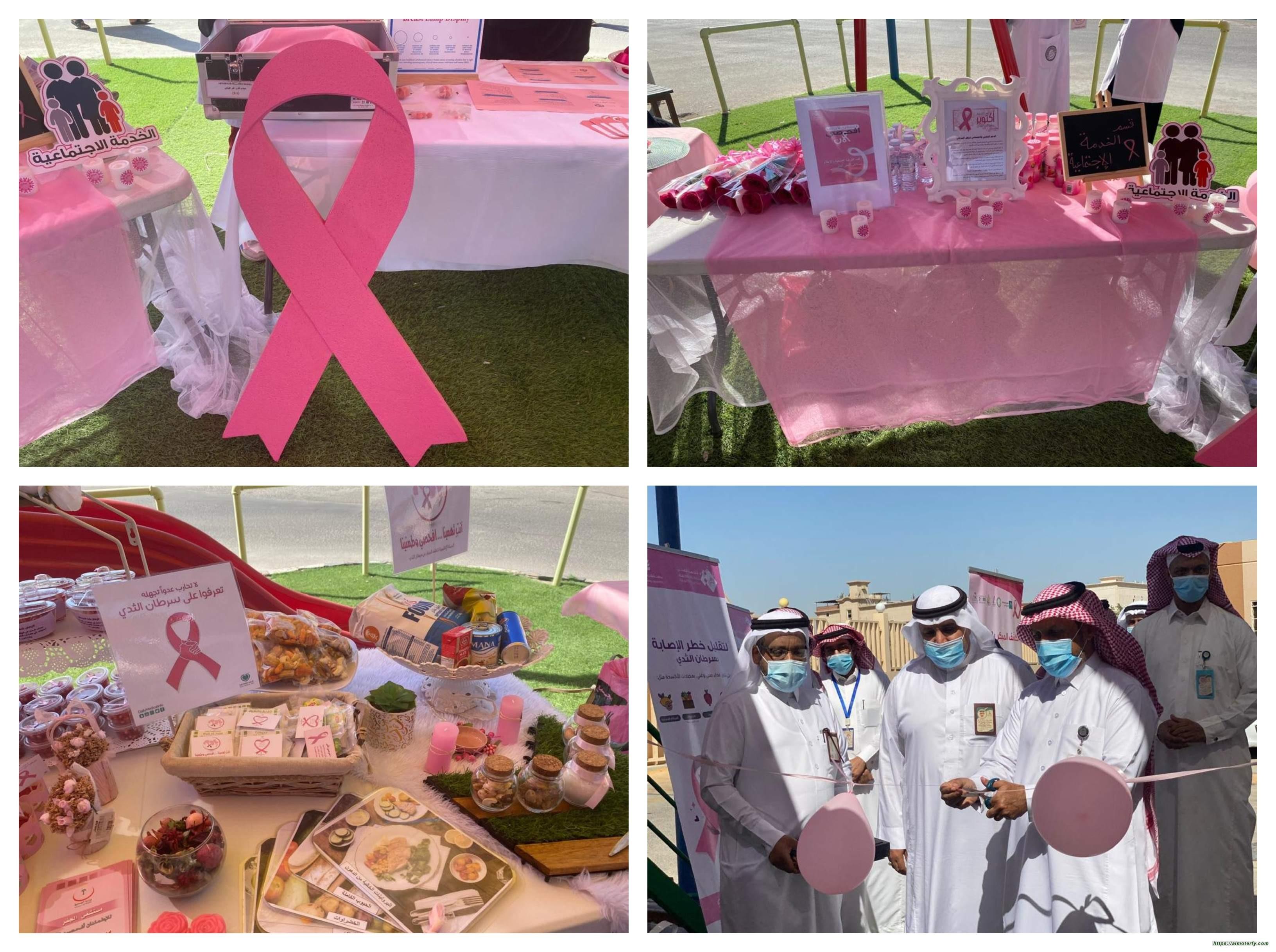 معرض توعوي عن سرطان الثدي في مستشفى الجفر