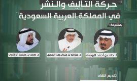 ضمن برامجه الافتراضية أدبي الأحساء ينظم ندوة عن  حركة التأليف والنشر في المملكة العربية السعودية
