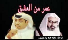 عمر من العشق