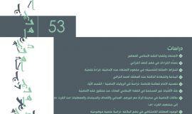 قراءة في العدد (53) من مجلة الاجتهاد والتجديد