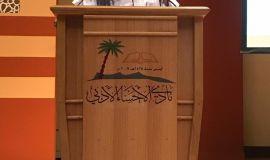 بحضور مدير عام التعليم  إقامة محاضرة التعليم الممتع في نادي الأحساء الأدبي