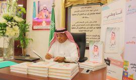 عبد العزيز المحيش  يوقع .. قصة المُوَاطَنَة في أدبي الأحساء  .