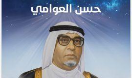 إصدار مذكرات السيد حسن العوامي