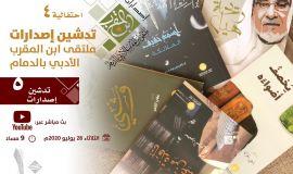 ابن المقرب يزف خمسة إصدارات جديدة للمكتبة العربية