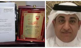 عضو النواب البحريني الدوسري يكرم الاعلامي زهير الغزال