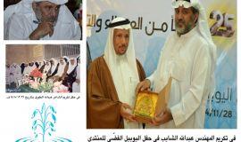 من كتاب ( حكاية الينابيع )  حكاية المهندس عبد الله بن عبد المحسن الشايب