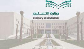 توجيه من التعليم للمدارس بشأن الاحتفاء باليوم الوطني.