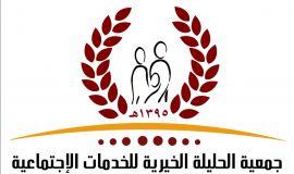 جمعية الحليلة الخيرية تقدم 25700 ريالا مساعدات دراسية للمرحلة الأكاديمية