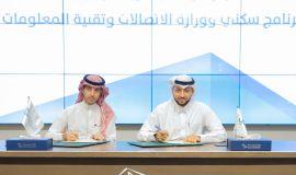 """برنامج """"سكني"""" يوقع اتفاقية تعاون مع وزارة الاتصالات وتقنية المعلومات لتقديم """"خدمات إسكانية"""""""