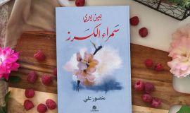 الشاعر منصور علي و سمراء الكرز